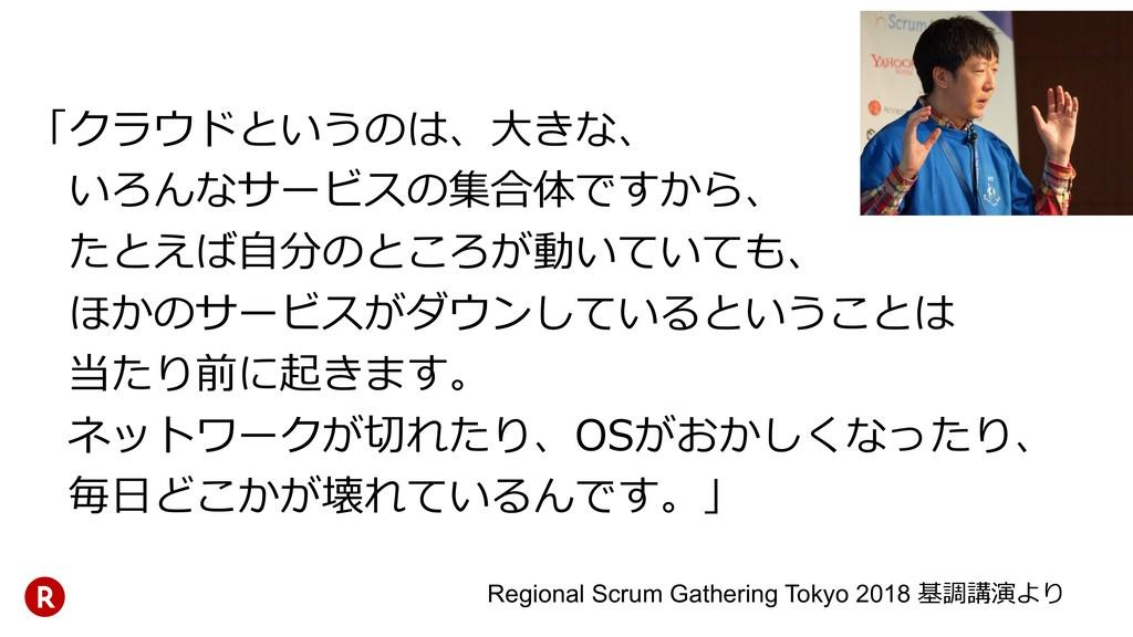 O S Regional Scrum Gathering Tokyo 2018