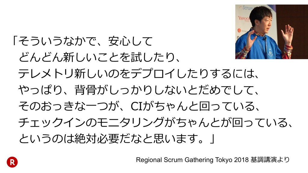 C C I Regional Scrum Gathering Tokyo 2018