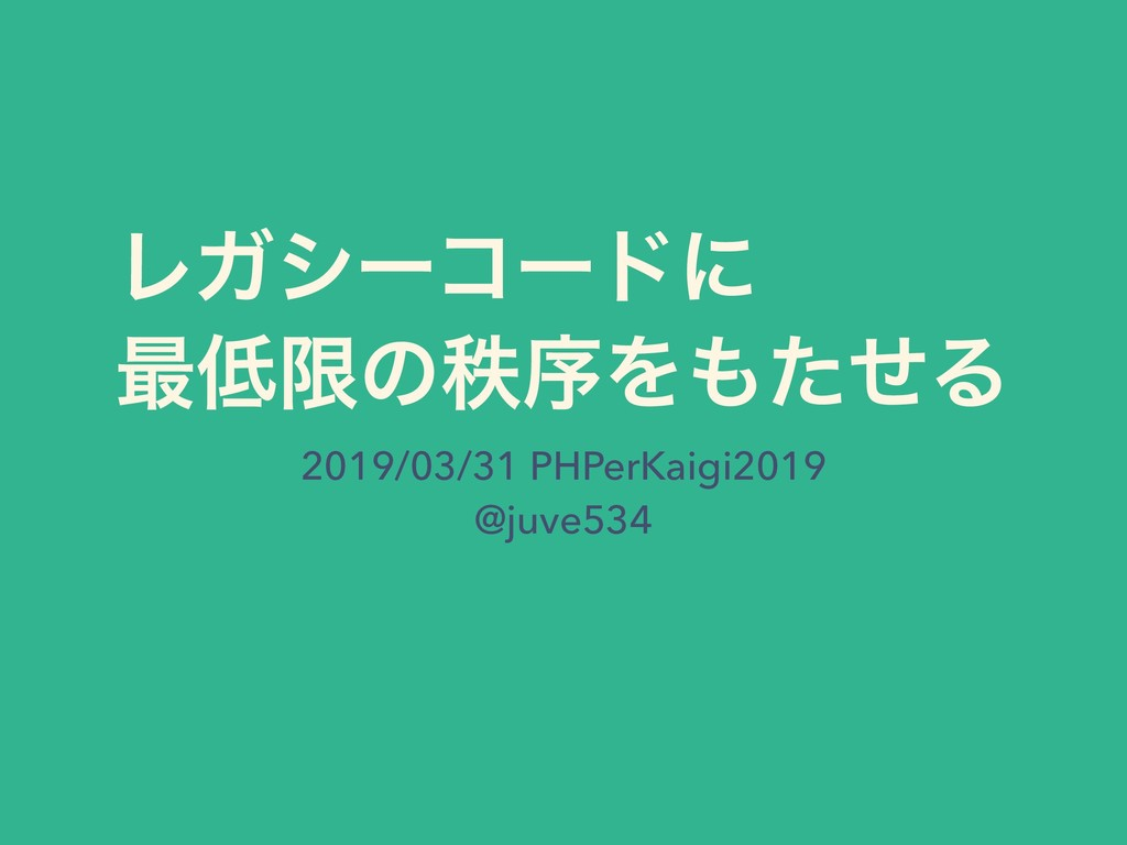 ϨΨγʔίʔυʹ ࠷ݶͷடংΛͨͤΔ 2019/03/31 PHPerKaigi2019 ...