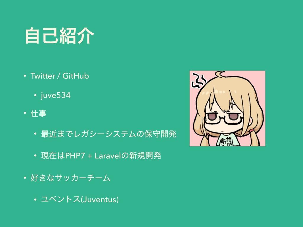 ࣗݾհ • Twitter / GitHub • juve534 •  • ࠷ۙ·ͰϨΨ...