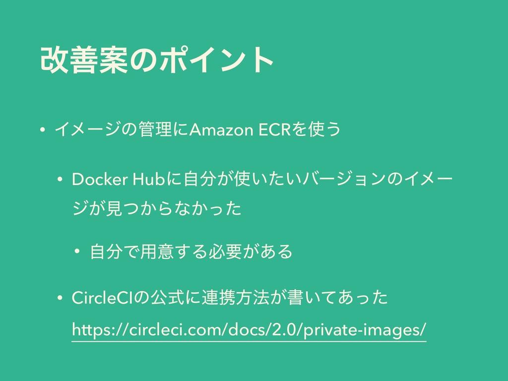 վળҊͷϙΠϯτ • ΠϝʔδͷཧʹAmazon ECRΛ͏ • Docker Hubʹࣗ...