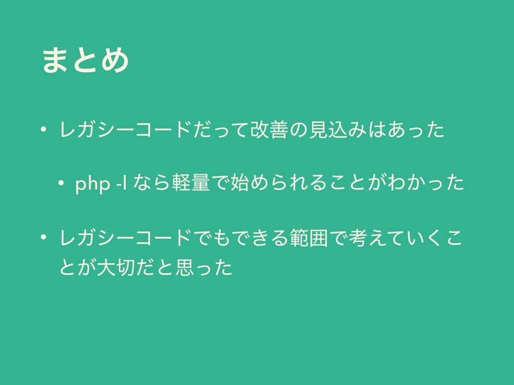 ·ͱΊ • ϨΨγʔίʔυͩͬͯվળͷݟࠐΈ͋ͬͨ • php -l ͳΒܰྔͰΊΒΕΔ͜...