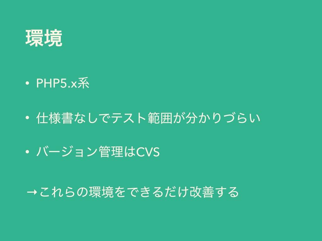 ڥ • PHP5.xܥ • ༷ॻͳ͠Ͱςετൣғ͕͔ΓͮΒ͍ • όʔδϣϯཧCVS...