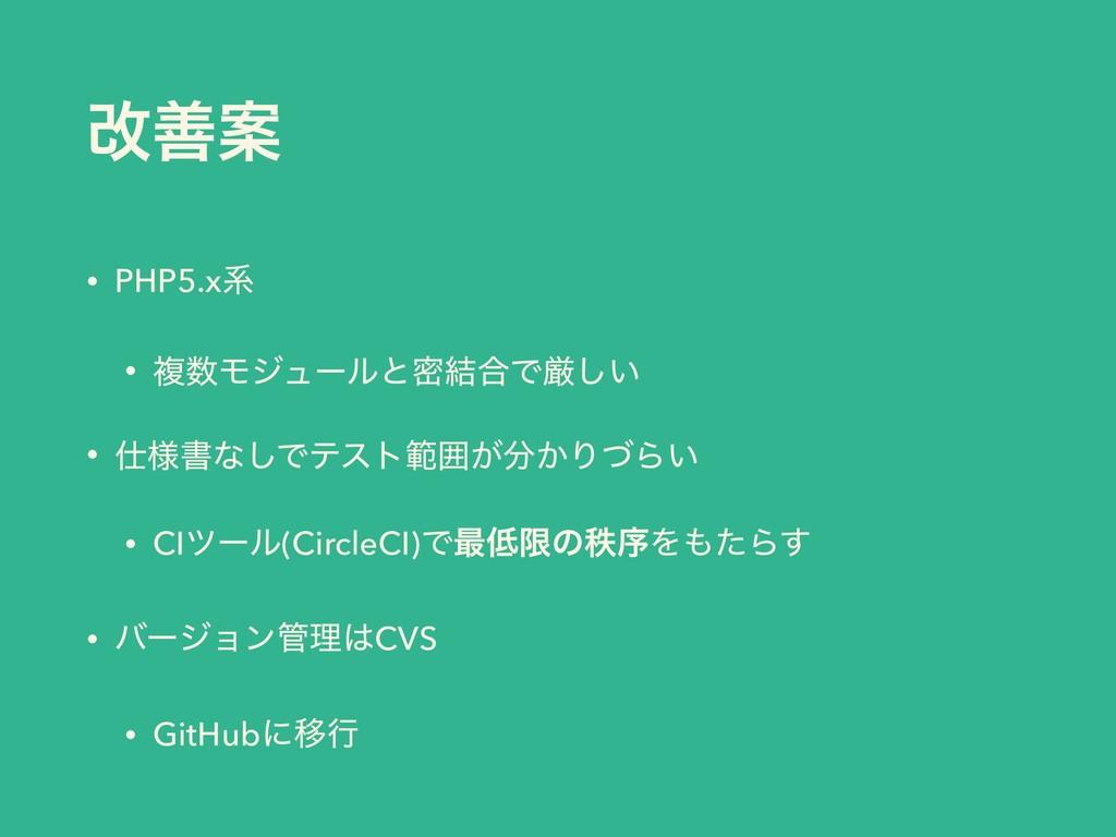 վળҊ • PHP5.xܥ • ෳϞδϡʔϧͱີ݁߹Ͱݫ͍͠ • ༷ॻͳ͠Ͱςετൣғ͕...