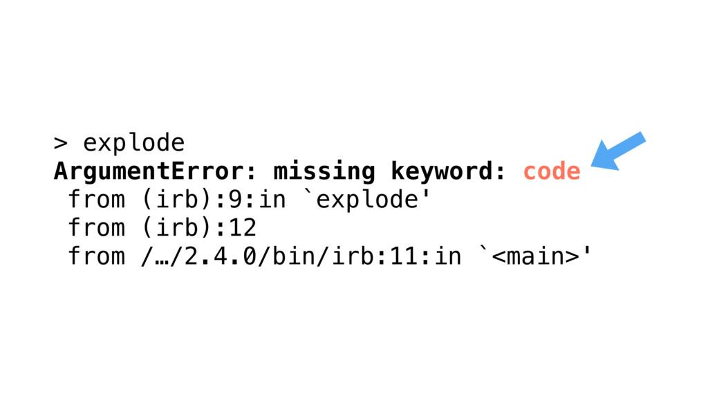 > explode ArgumentError: missing keyword: code ...
