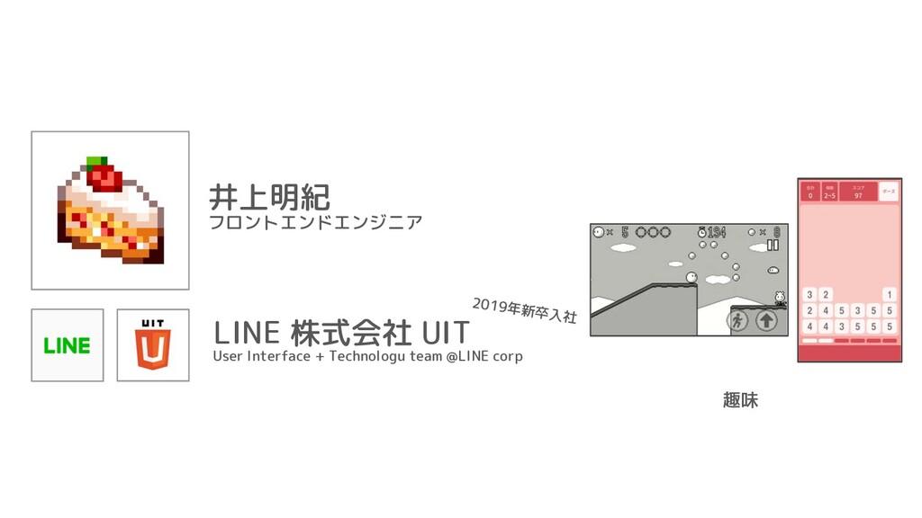 井上明紀 フロントエンドエンジニア LINE 株式会社 UIT User Interface ...