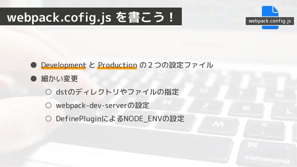 ● Development と Production の2つの設定ファイル ● 細かい変更 ○...