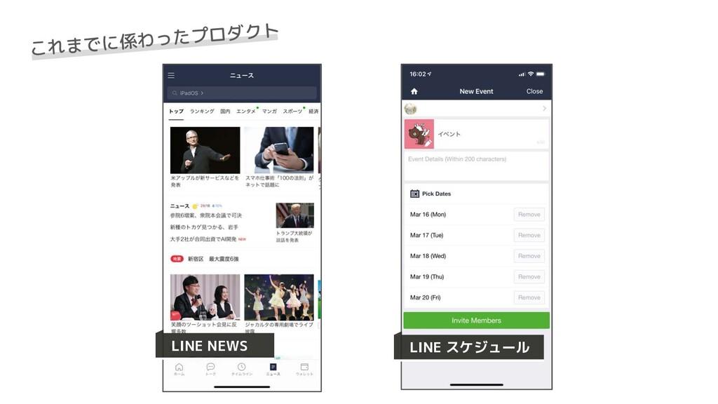 これまでに係わったプロダクト LINE NEWS LINE スケジュール