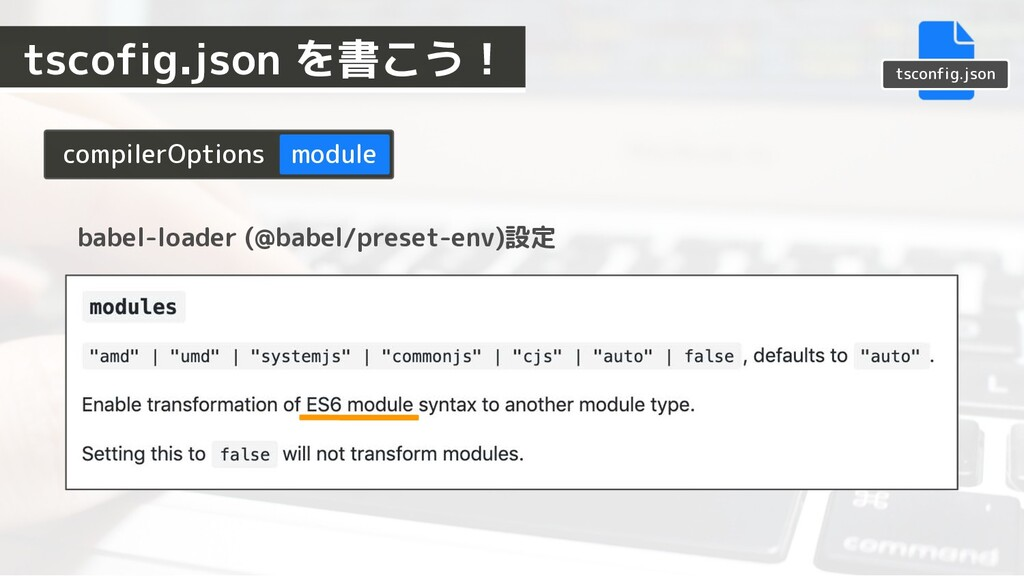 babel-loader (@babel/preset-env)設定 compilerOpti...