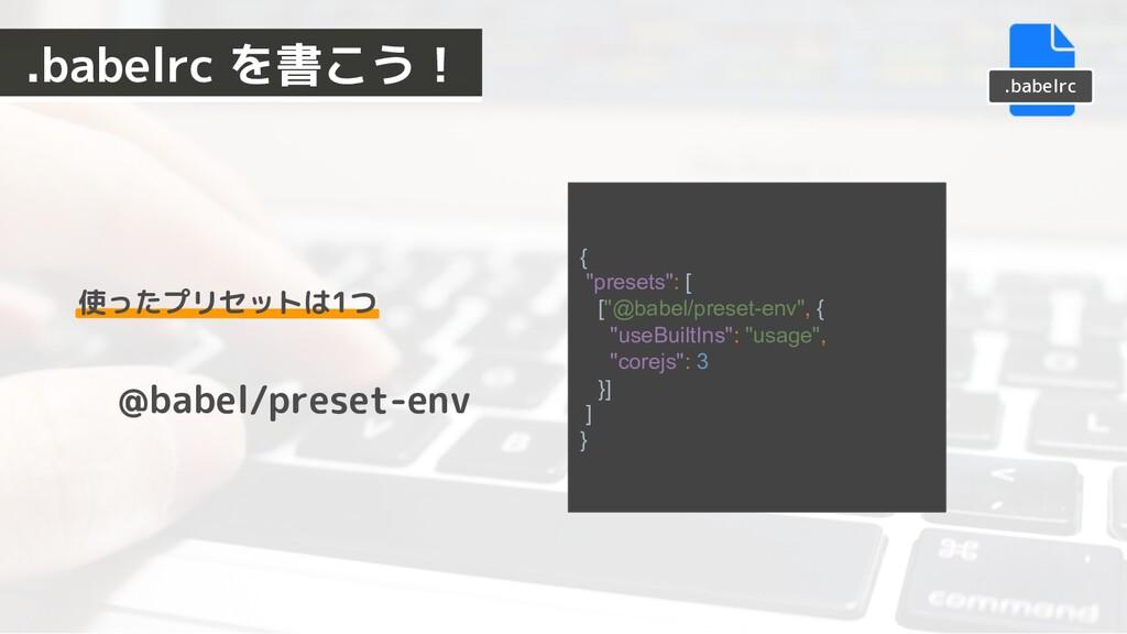 "@babel/preset-env { ""presets"": [ [""@babel/prese..."