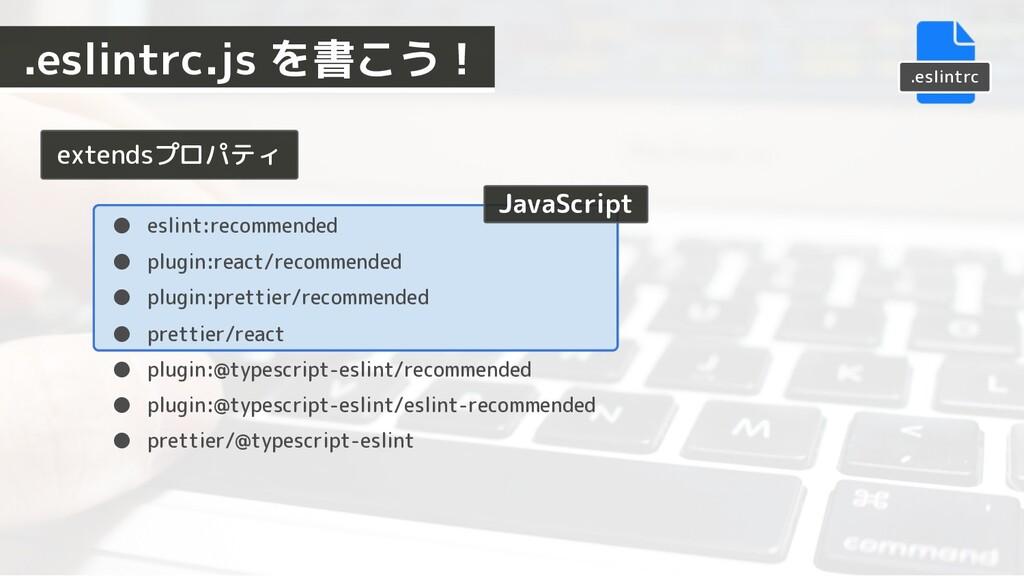 extendsプロパティ JavaScript .eslintrc .eslintrc.js ...