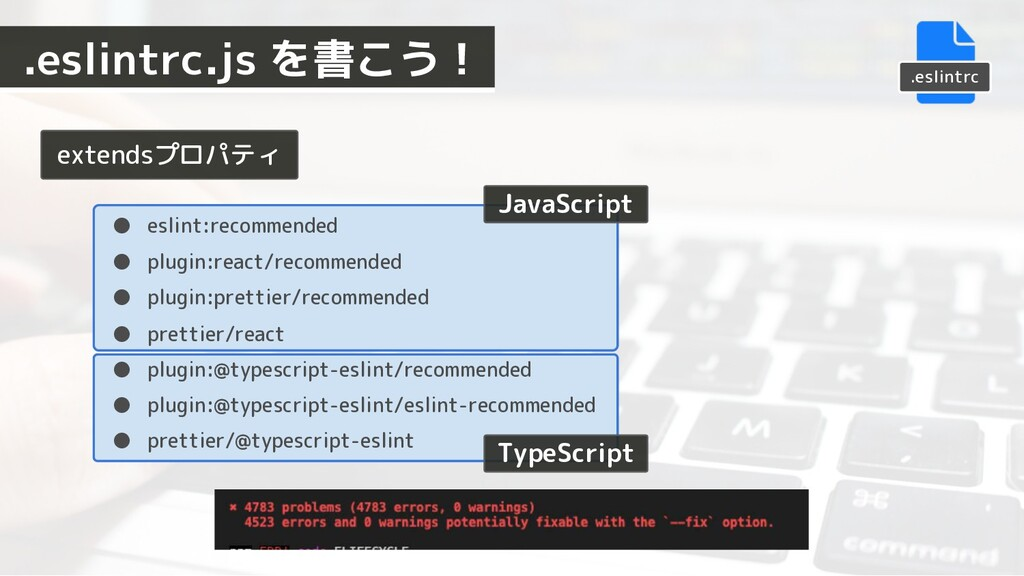 extendsプロパティ JavaScript ● eslint:recommended ● ...