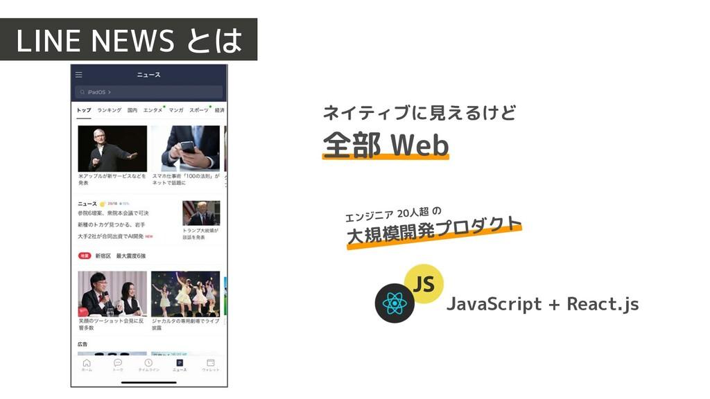 JavaScript + React.js エンジニア 20人超 の 大規模開発プロダクト ネ...