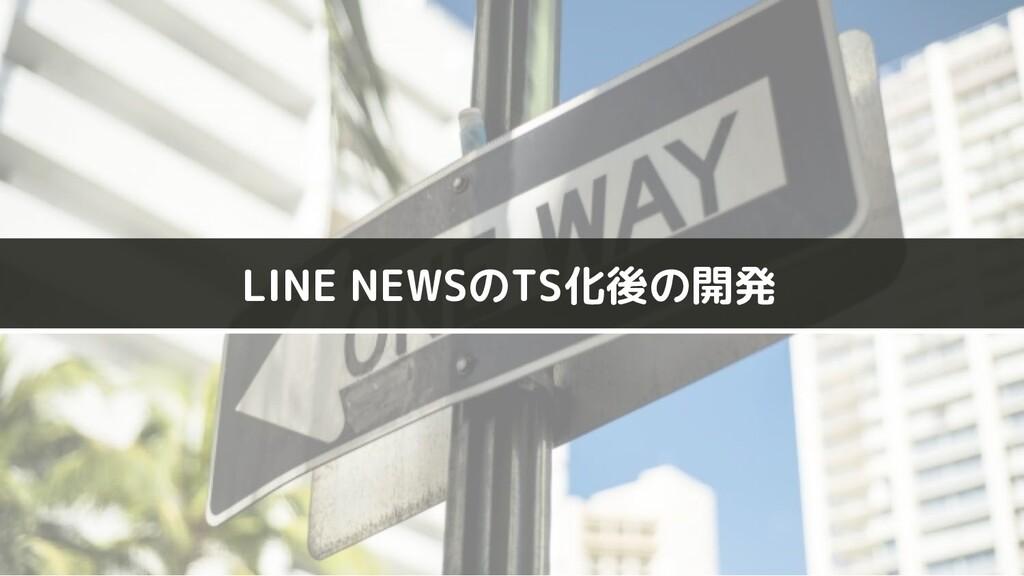 LINE NEWSのTS化後の開発