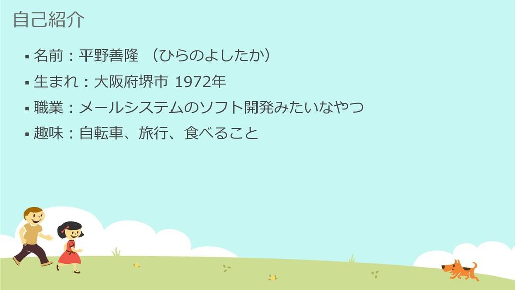 自己紹介 ▪ 名前:平野善隆 (ひらのよしたか) ▪ 生まれ:大阪府堺市 1972年 ▪ 職業...