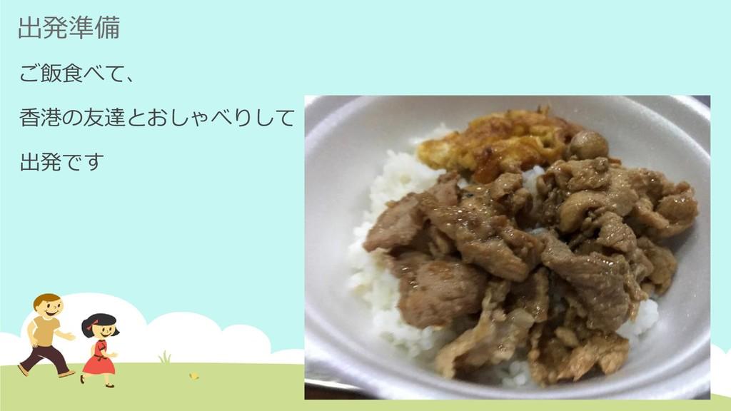 出発準備 ご飯食べて、 香港の友達とおしゃべりして 出発です