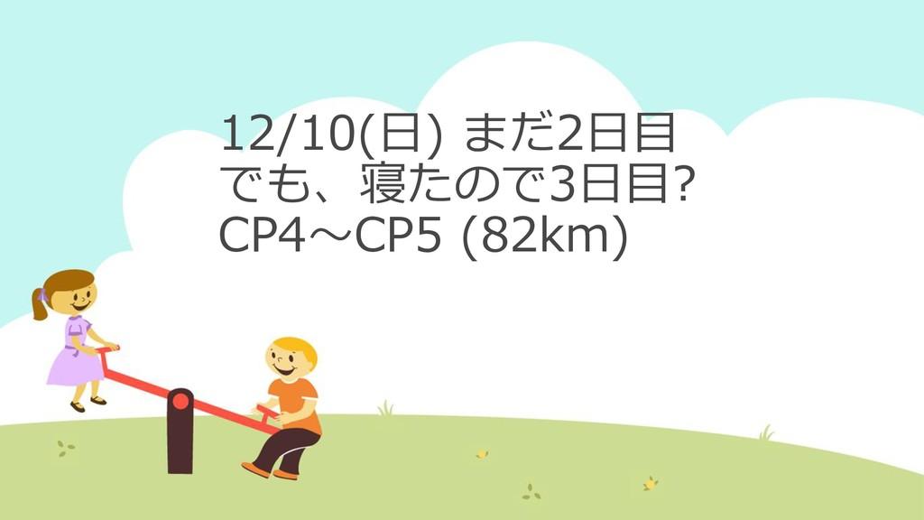 12/10(日) まだ2日目 でも、寝たので3日目? CP4~CP5 (82km)