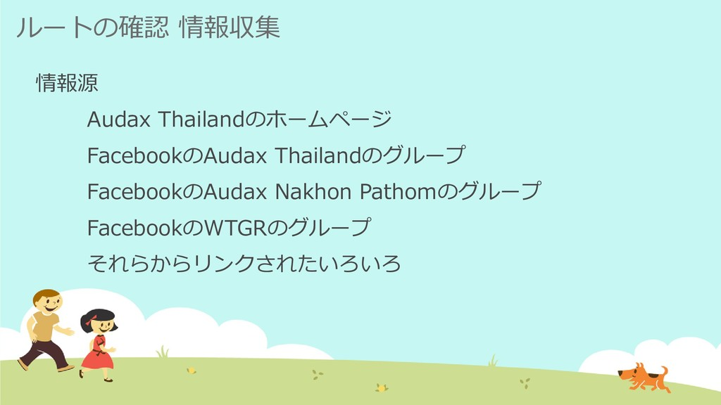 ルートの確認 情報収集 情報源 Audax Thailandのホームページ Facebookの...