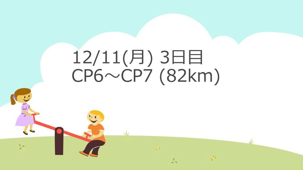 12/11(月) 3日目 CP6~CP7 (82km)