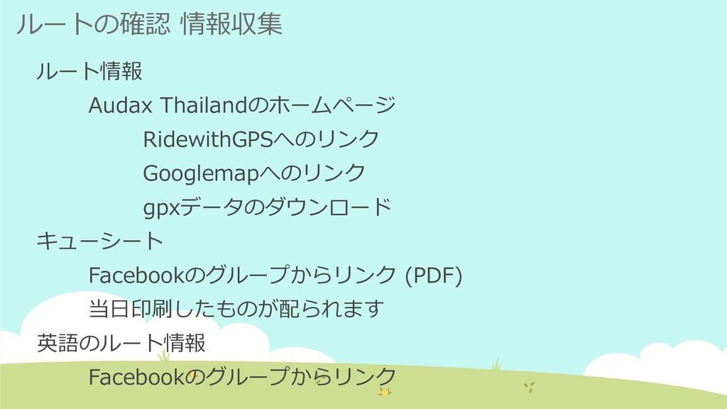 ルートの確認 情報収集 ルート情報 Audax Thailandのホームページ Ridewit...