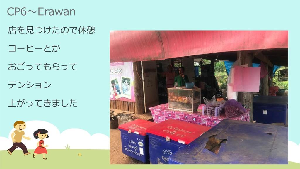 CP6~Erawan 店を見つけたので休憩 コーヒーとか おごってもらって テンション 上がっ...