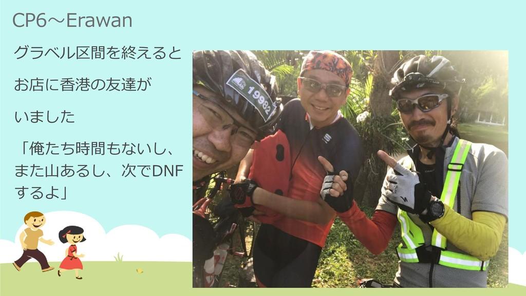 CP6~Erawan グラベル区間を終えると お店に香港の友達が いました 「俺たち時間もない...