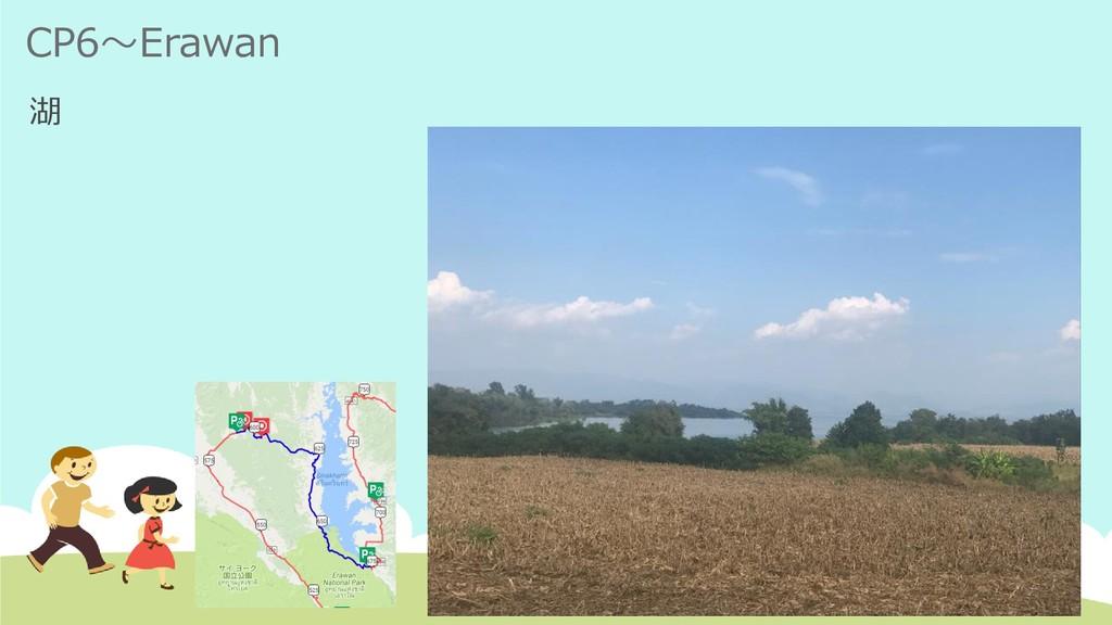 CP6~Erawan 湖