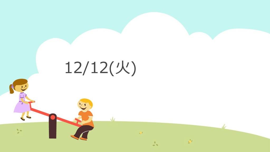 12/12(火)