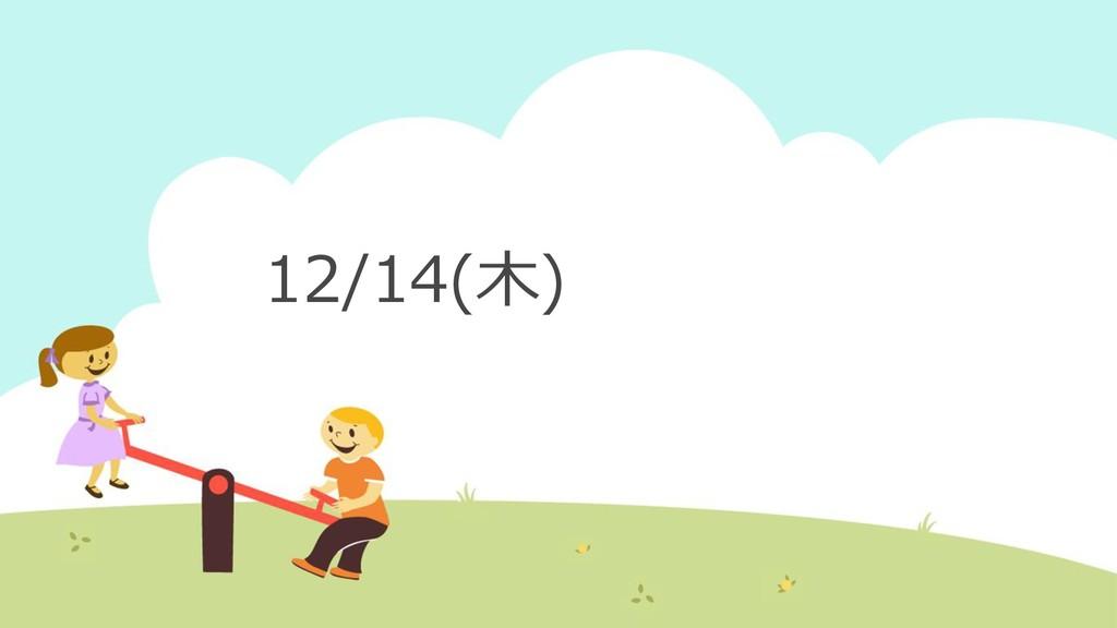 12/14(木)