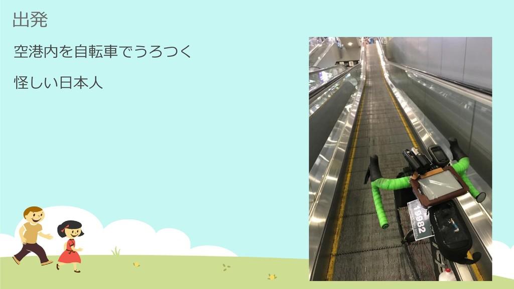 出発 空港内を自転車でうろつく 怪しい日本人