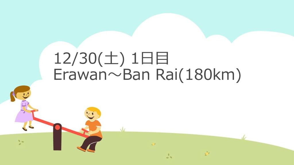 12/30(土) 1日目 Erawan~Ban Rai(180km)