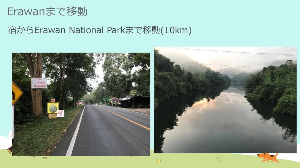 Erawanまで移動 宿からErawan National Parkまで移動(10km)