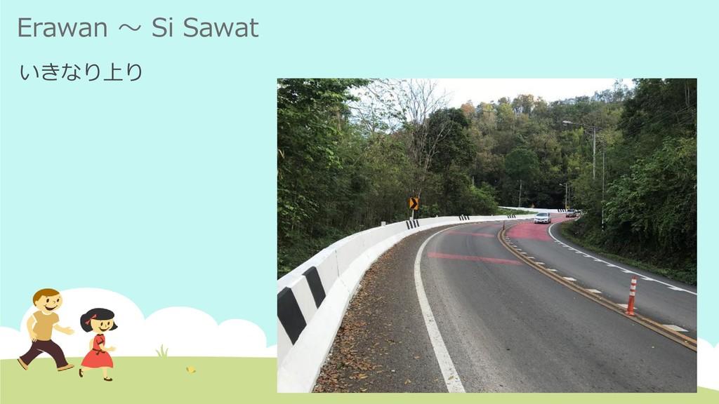 Erawan ~ Si Sawat いきなり上り