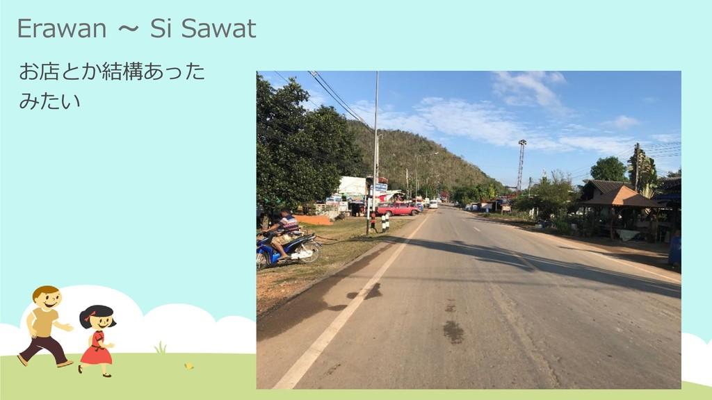 Erawan ~ Si Sawat お店とか結構あった みたい