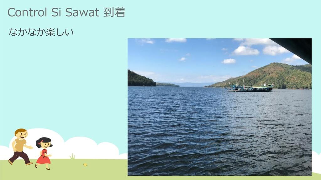 Control Si Sawat 到着 なかなか楽しい