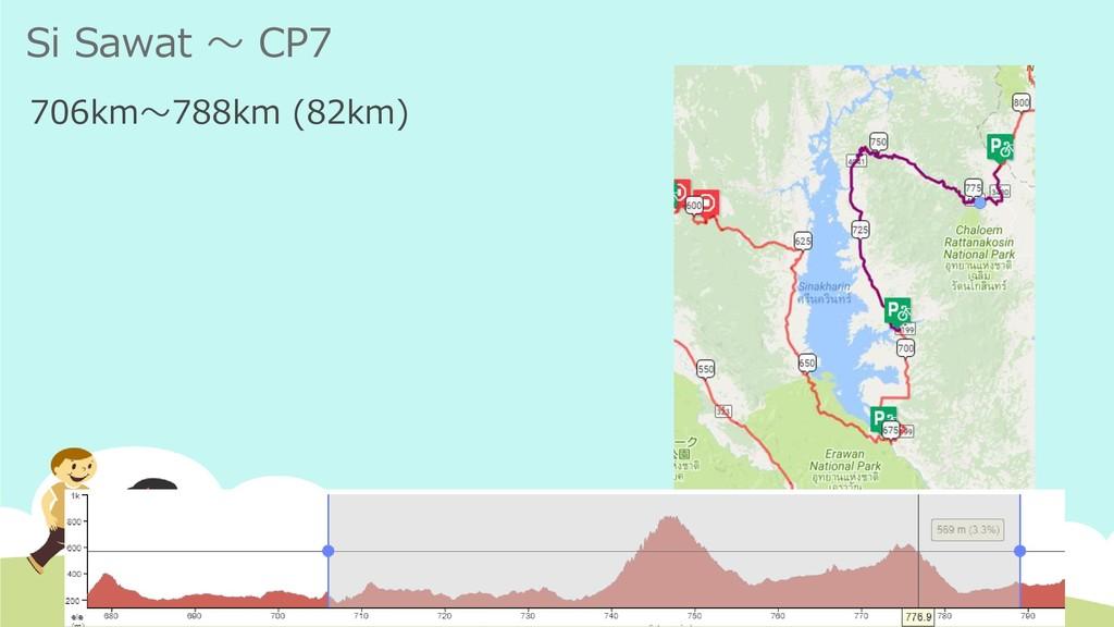 Si Sawat ~ CP7 706km~788km (82km)