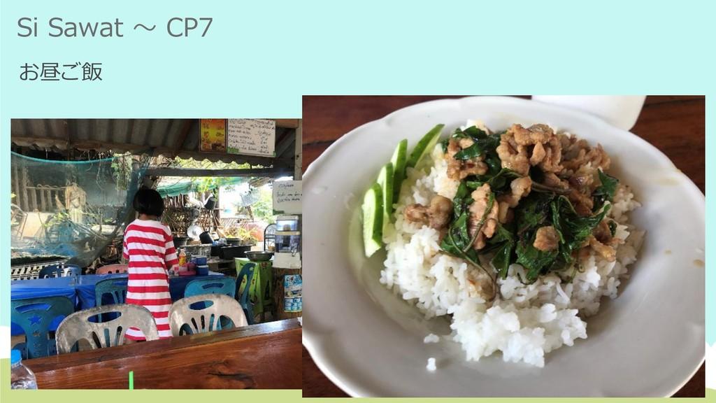 Si Sawat ~ CP7 お昼ご飯