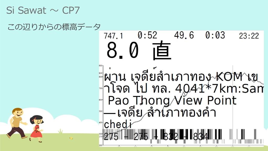 Si Sawat ~ CP7 この辺りからの標高データ