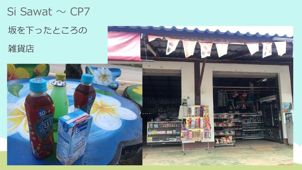 Si Sawat ~ CP7 坂を下ったところの 雑貨店