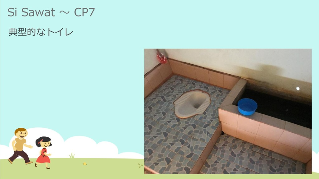 Si Sawat ~ CP7 典型的なトイレ