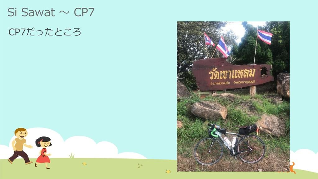 Si Sawat ~ CP7 CP7だったところ