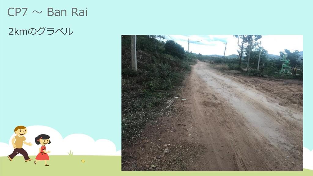 CP7 ~ Ban Rai 2kmのグラベル