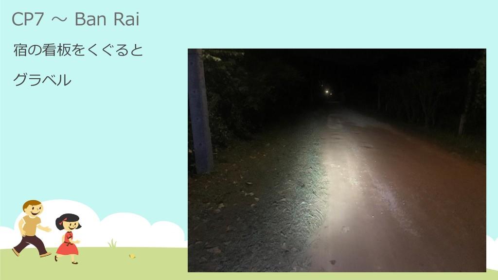 CP7 ~ Ban Rai 宿の看板をくぐると グラベル