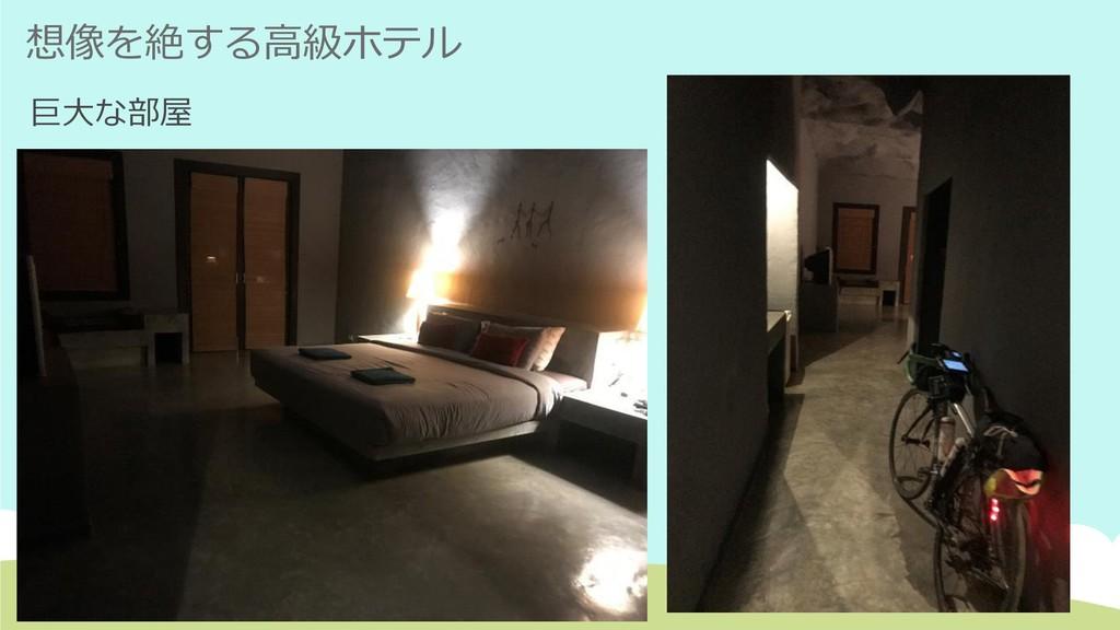 想像を絶する高級ホテル 巨大な部屋