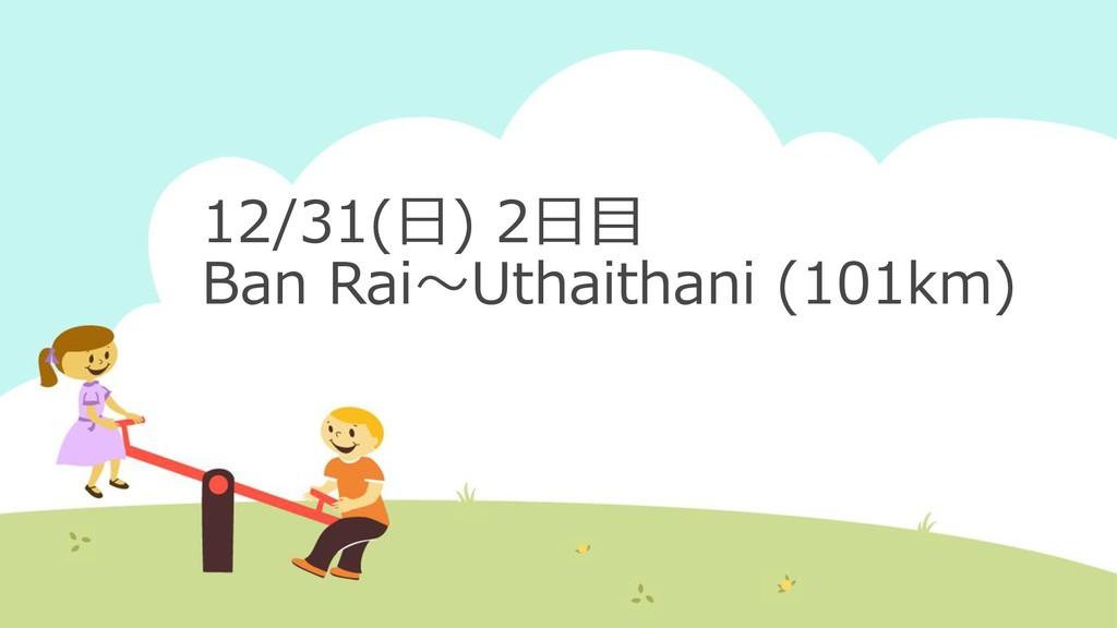 12/31(日) 2日目 Ban Rai~Uthaithani (101km)