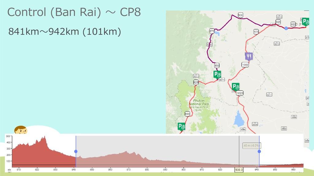 Control (Ban Rai) ~ CP8 841km~942km (101km)