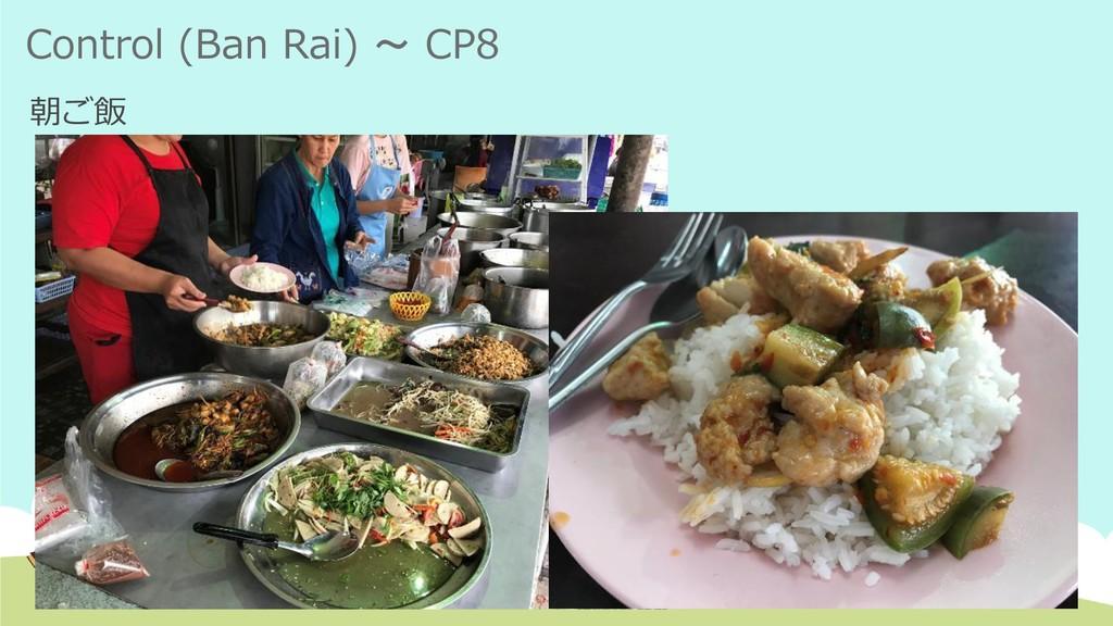 Control (Ban Rai) ~ CP8 朝ご飯