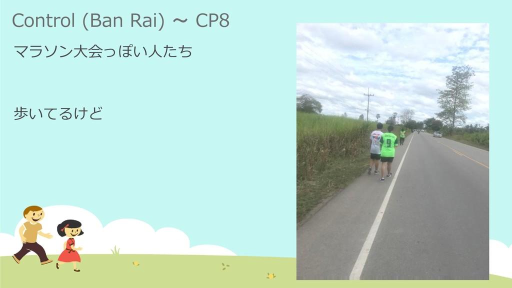 Control (Ban Rai) ~ CP8 マラソン大会っぽい人たち 歩いてるけど