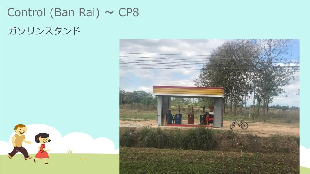 Control (Ban Rai) ~ CP8 ガソリンスタンド