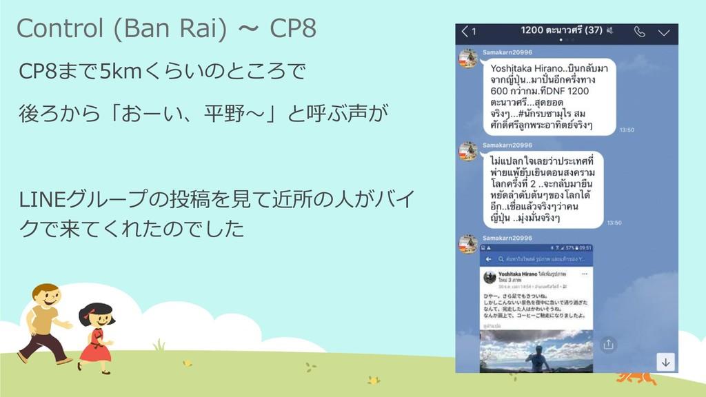 Control (Ban Rai) ~ CP8 CP8まで5kmくらいのところで 後ろから「お...